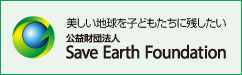 ���v���c�@�lSave Earth Foundation